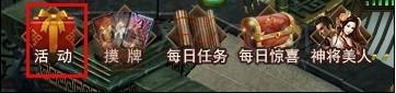 49you神将屠龙-活动项单位置