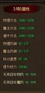 49you神将屠龙-紫翡翠龙的属性截图